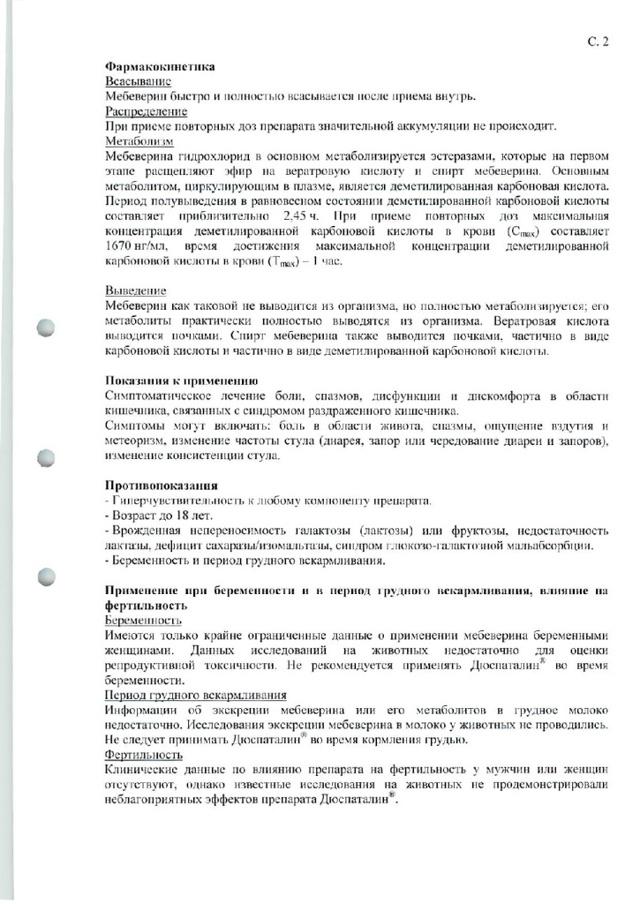Дюспаталин: инструкция, показания, дозировки и аналоги, отзывы