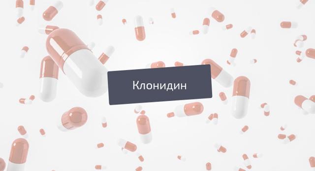 Аналоги лекарства апо-клонидин