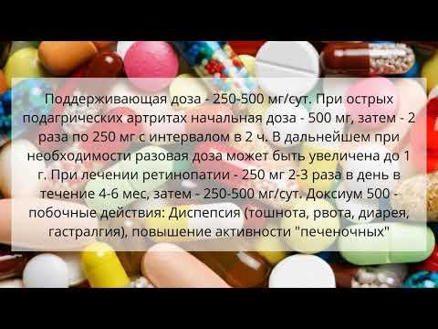 Добезилат кальция и препараты на его основе: инструкция, аналоги