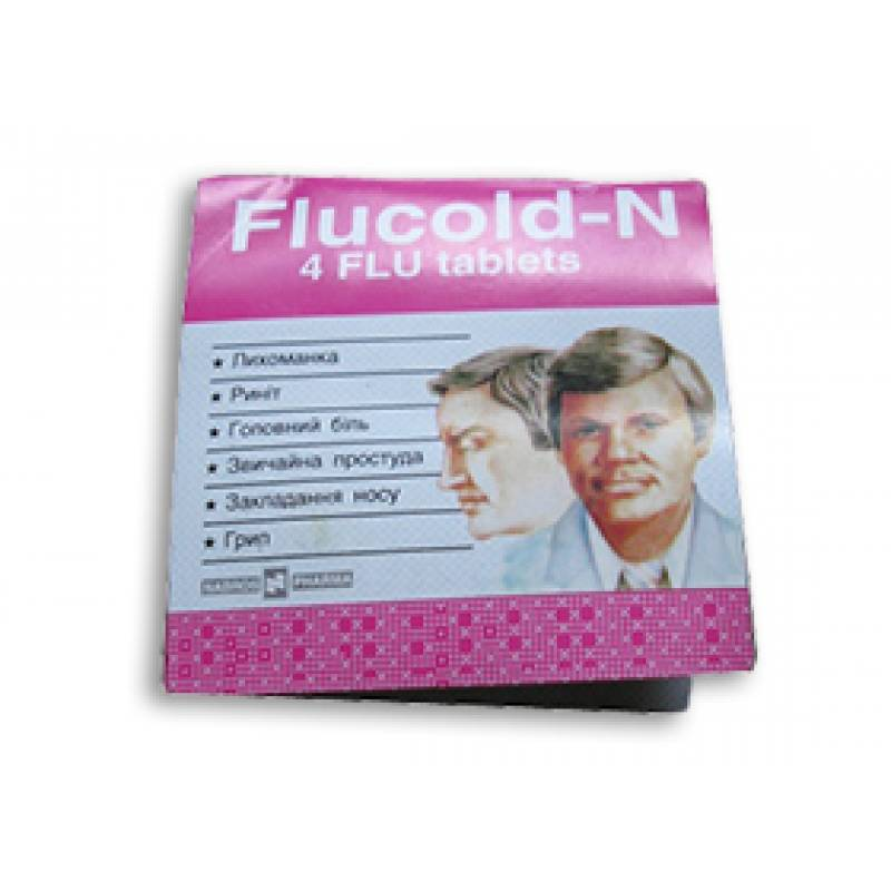 Флюколдекс-н – инструкция по применению, цена таблеток, отзывы, аналоги