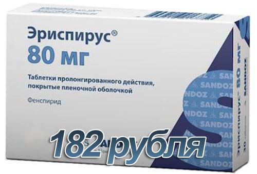 Эреспал сироп и таблетки: инструкция, отзывы, аналоги