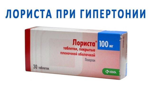 Препараты для нормализации артериального давления лориста и лозап: что лучше принимать и чем они отличаются?