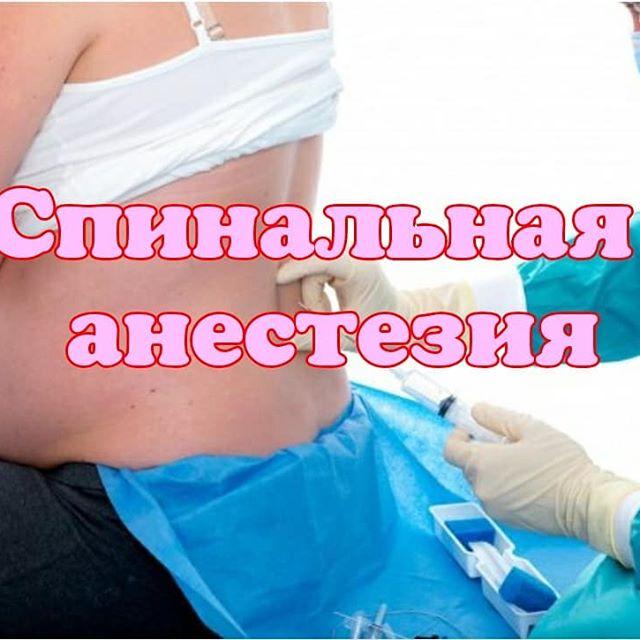 Общий наркоз при кесаревом сечении: когда делают такую анестезию, сравнение с эпидуральным обезболиванием, как проходит и последствия для ребенка