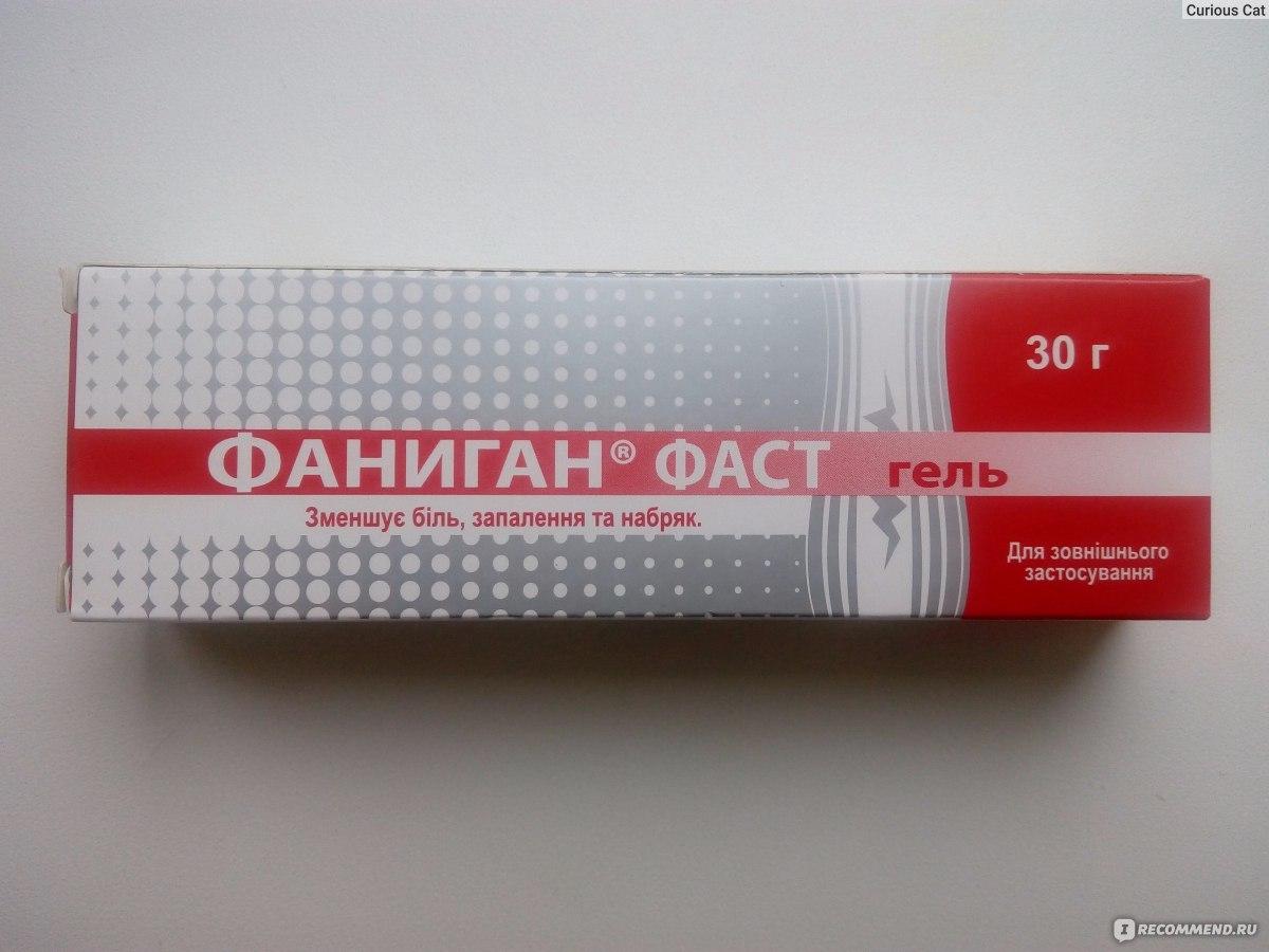 Инструкция по применению препарата фаниган для взрослых и детей, дозировка и аналоги