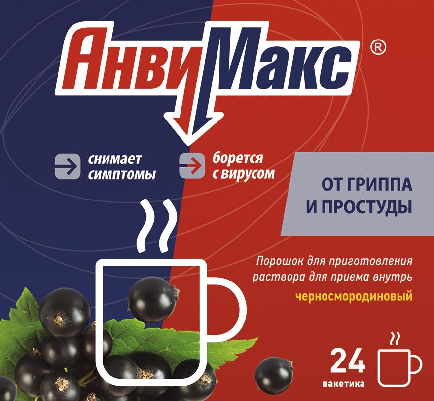 Анвимакс: инструкция по применению, аналоги и отзывы, цены в аптеках россии