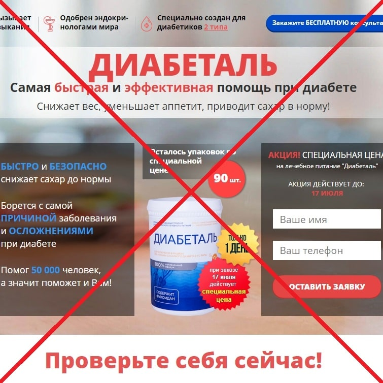 Диабеталь: сколько стоит, отзывы, инструкция на продукт