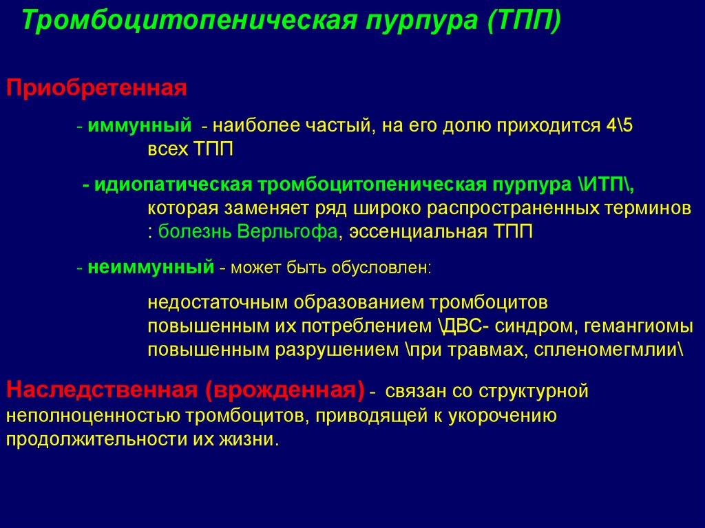 Тромбоцитопения (пурпура)