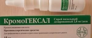 Кромогексал ингаляции при кашле