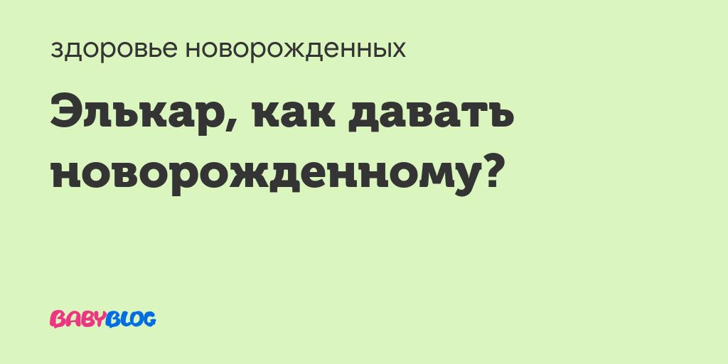Элькар детям - запись пользователя olga (id864481) в дневнике - babyblog.ru
