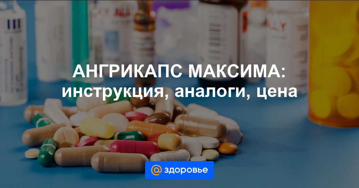 """""""ангрикапс"""": отзывы потребителей и врачей. инструкция по применению препарата"""