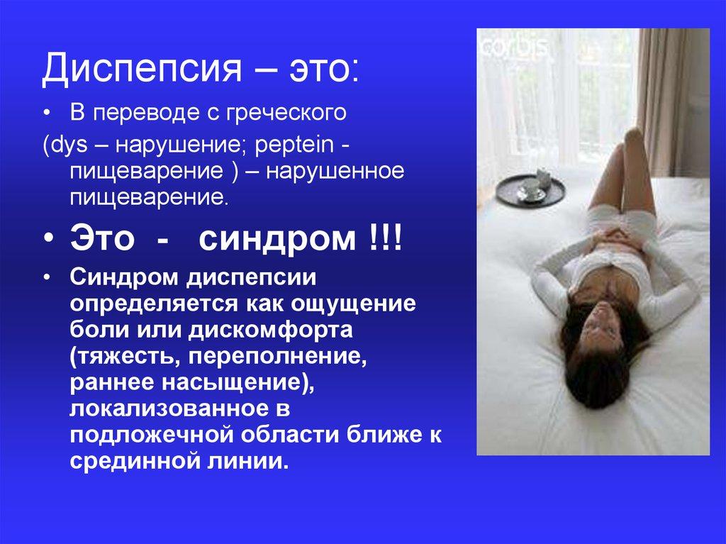 Синдромы диспепсии при заболеваниях кишечника, виды диспепсии