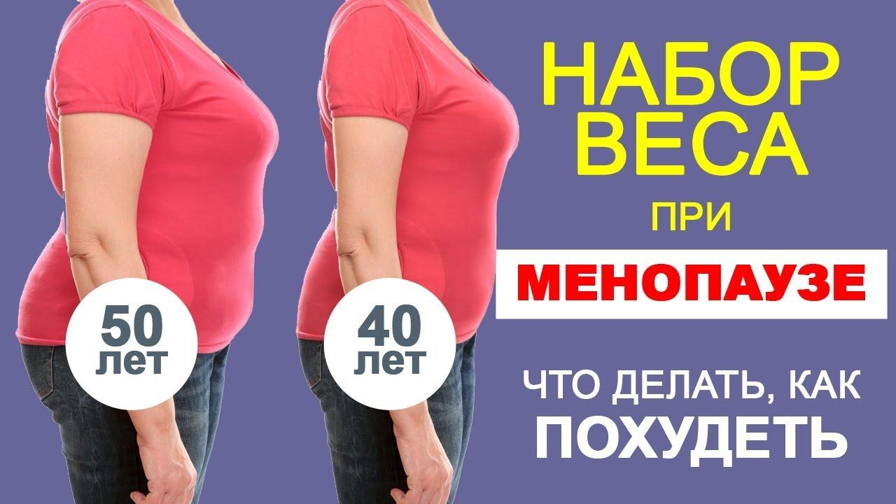 Никак Не Похудеть При Климаксе. Правила успешного похудения во время климакса