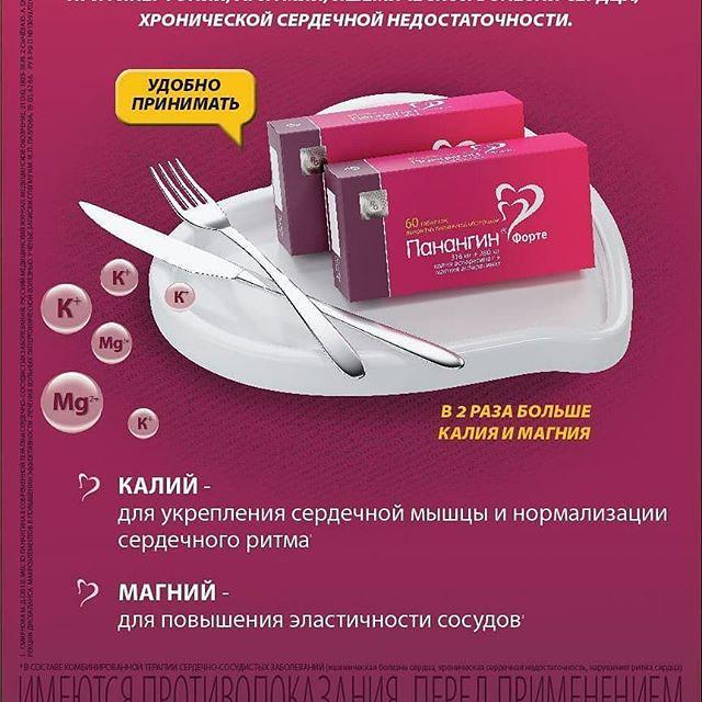 Обзор таблеток (препаратов) с калием и магнием для сердца