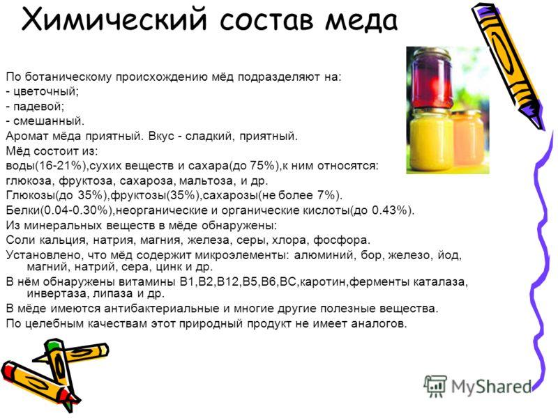 Какие витамины и химические вещества содержатся в меде