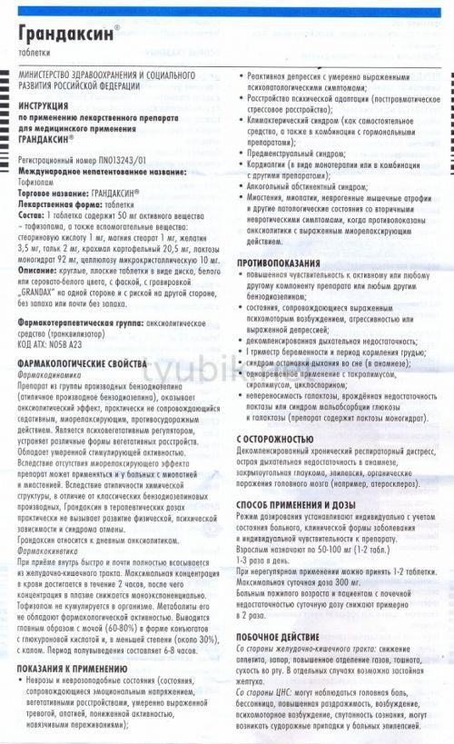 Грандаксин