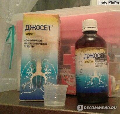 Джосет сироп от кашля сколько дней пить