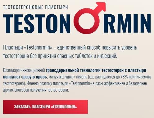 Тестостерон в аптеке - список эффективных гормональных таблеток, ампул, пластырей, бадов, гелей и мазей