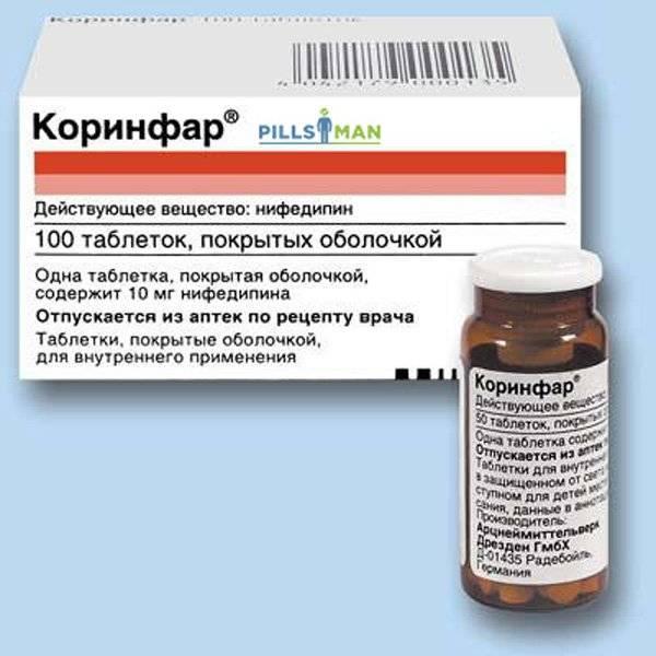 При каком давлении и как принимать таблетки нифедипин?