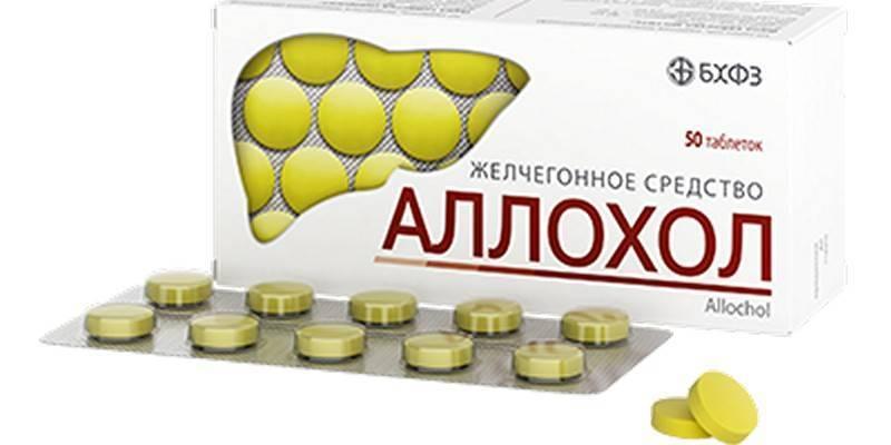 Таблетки Аллохол инструкция по применению, как правильно пить для лечения печени, отзывы