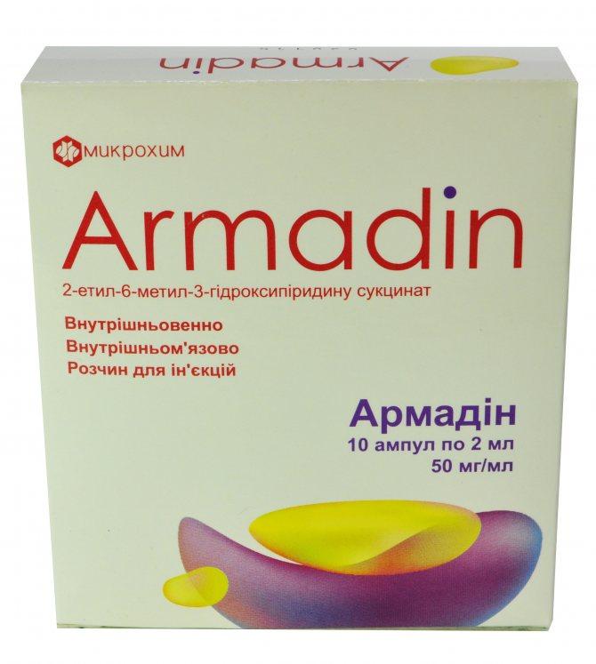Армадин лонг 300 мг инструкция, аналоги и состав