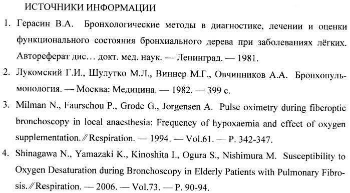 Бронхоскопия. что такое бронхоскопия, показания, противопоказания, виды исследования