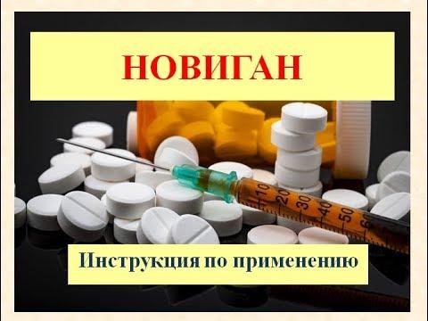 """Таблетки """"новиган"""": инструкция по применению, состав и отзывы"""