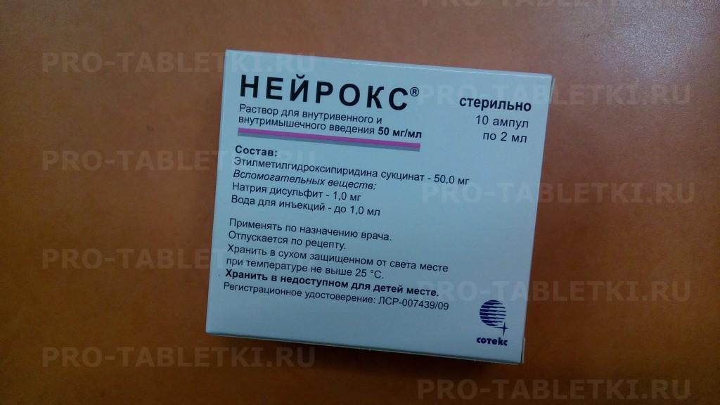 Раствор нейрокс: инструкция по применению, этилметилгидроксипиридина сукцинат 100 мг