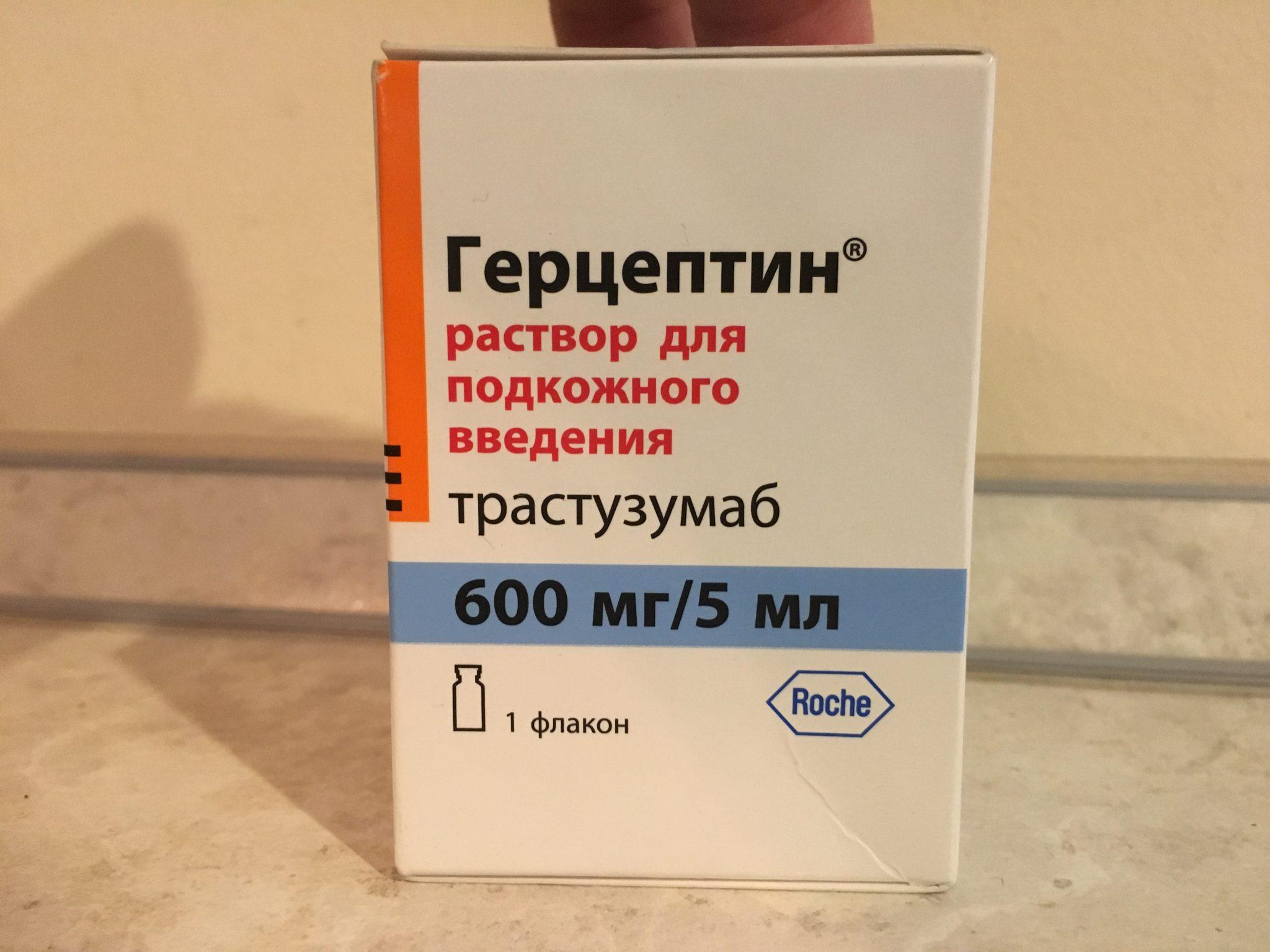 Герцептин: инструкция по применению, аналоги, цена, отзывы