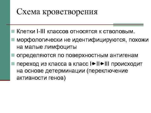 Читать книгу цитология н. с. стволинской : онлайн чтение - страница 2