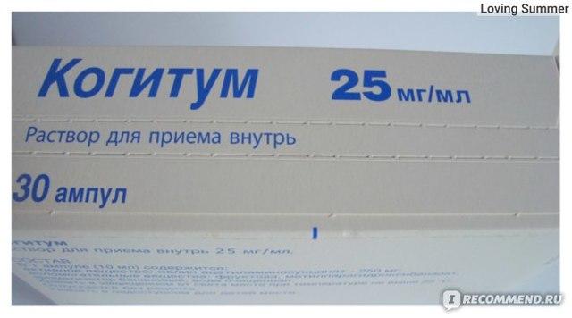 Когитум: инструкция по применению, аналоги и отзывы, цены в аптеках россии