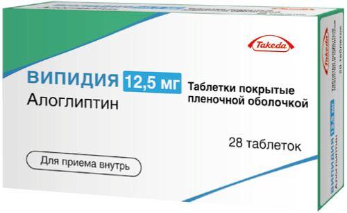 Випидия таблетки