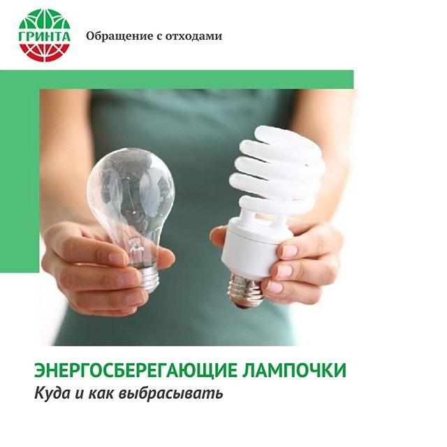 Если разбилась энергосберегающая лампа опасно ли это