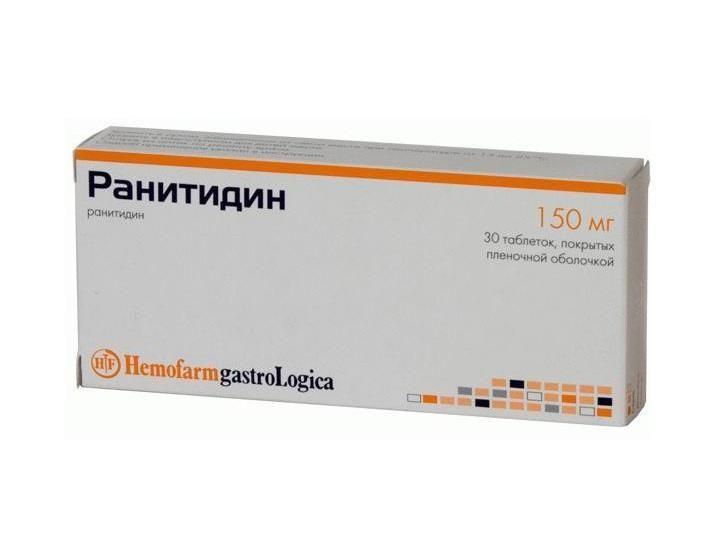 Действующее вещество (мнн) пирензепин