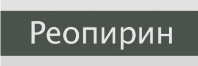 Реопирин — инструкция, аналоги, применение
