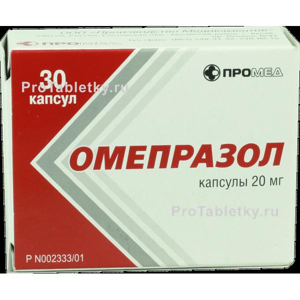Лекарство омез — инструкция по применению и аналоги