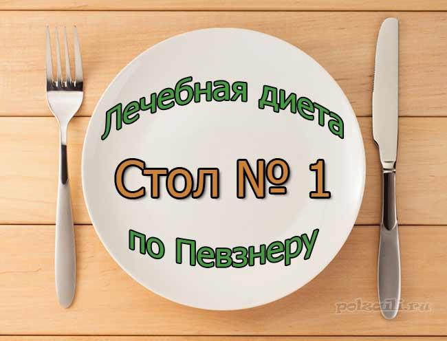 Диета номер 1: разновидности, показания, продукты и блюда
