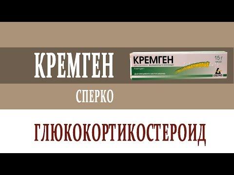 Мазь кремген: инструкция к препарату, отзывы