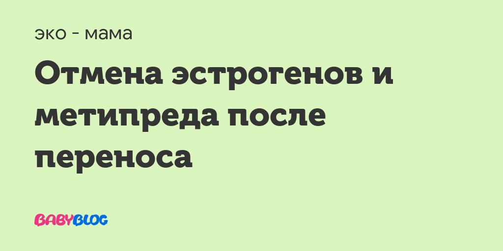 Кому реально помогла схема прогинова + дюф (утрожестан) - запись пользователя yana87 (id2151805) в сообществе зачатие в категории процедуры и лечение - babyblog.ru