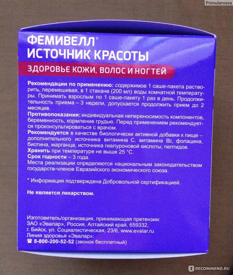 Фемивелл - витамины при климаксе