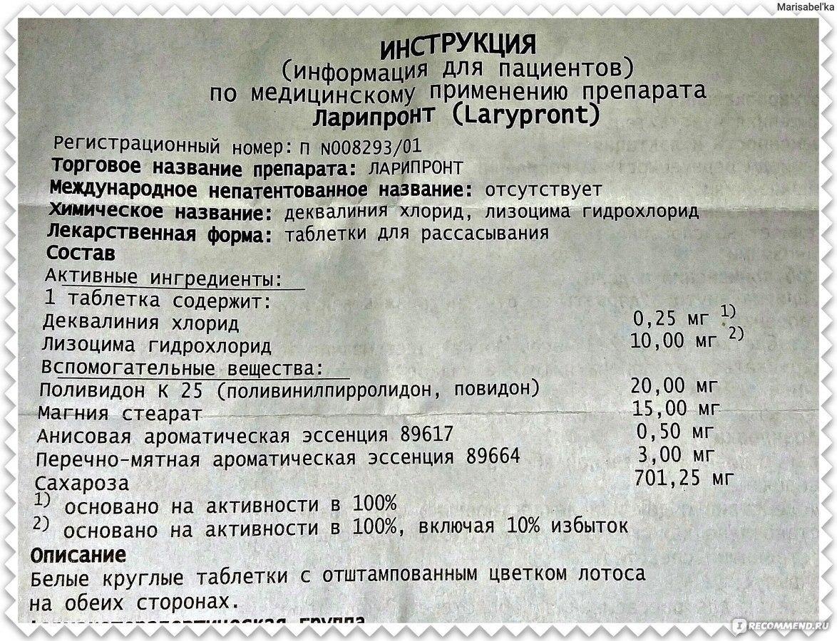 Ларипронт купить, цена на ларипронт 211 руб в москве, инструкция по применению, отзывы, аналоги
