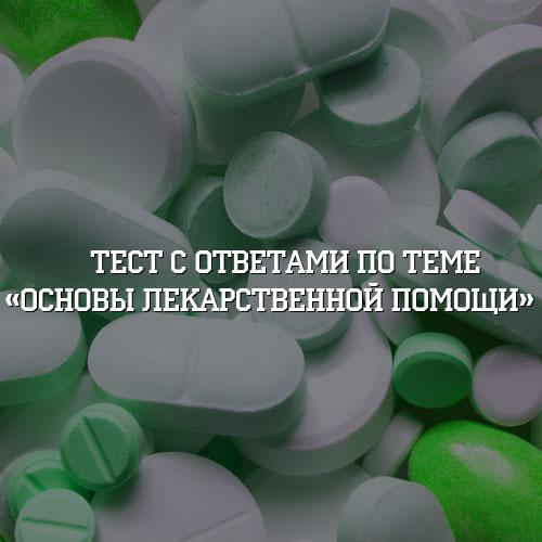 Контроль за приемом лекарственных препаратов