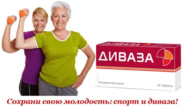 Диваза: инструкция по применению, цена, отзывы врачей и пациентов, аналоги