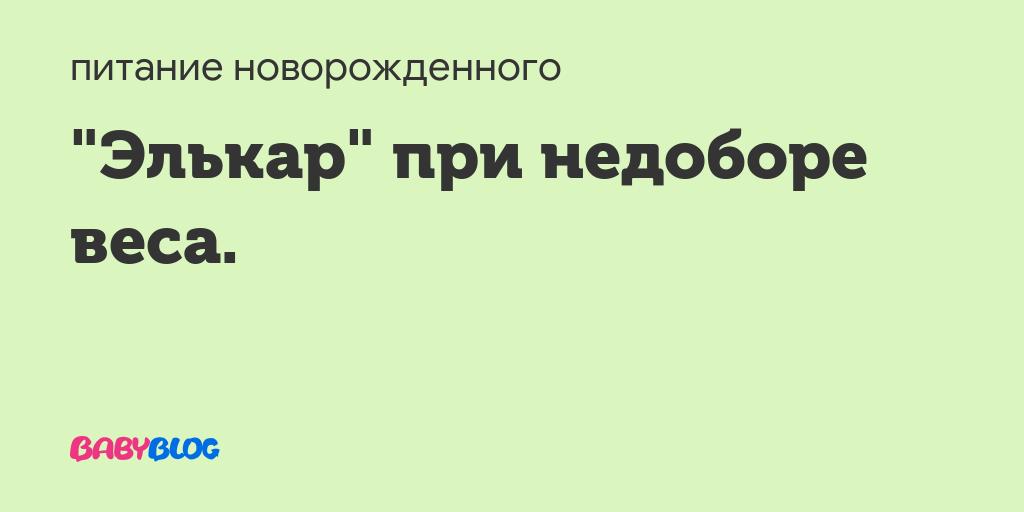 """Препарат """"элькар"""" детям: отзывы врачей"""