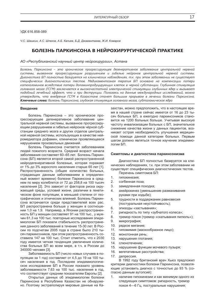 Вторичный паркинсонизм — причины, симптомы, диагностика и лечение