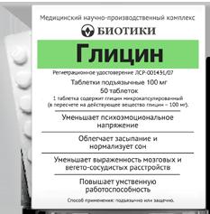 Применение биотредина. инструкция. отзывы