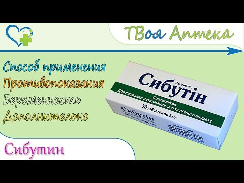 Оксибутинин: описание и инструкция