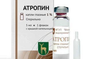 Атропин