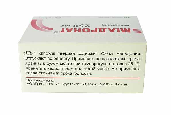 «милдронат», уколы: инструкция по применению, показания, дозировка, отзывы