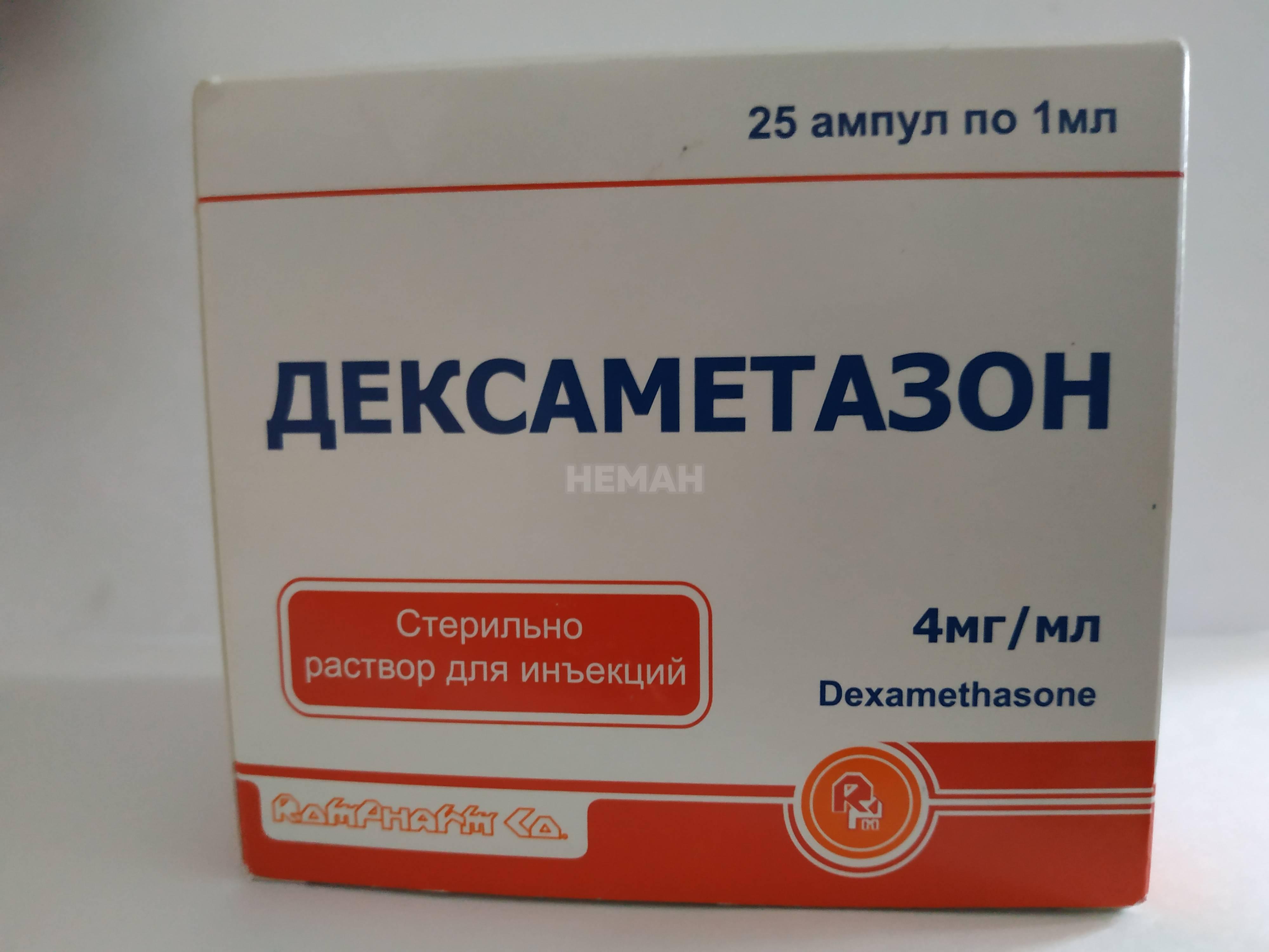 Дексаметазон: состав, показания, дозировка, побочные эффекты