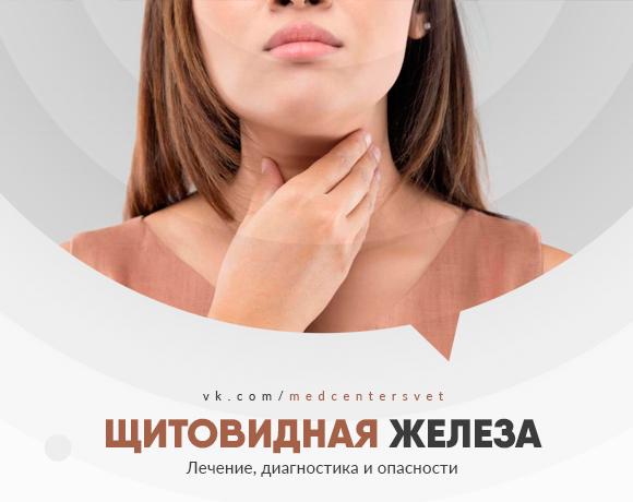 Щитовидная железа: заболевания, симптомы, лечение заболеваний